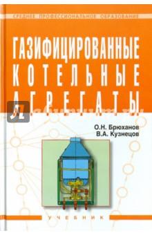 Газифицированные котельные агрегаты - Брюханов, Кузнецов
