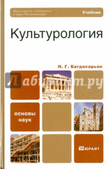 Культурология - Надежда Багдасарьян