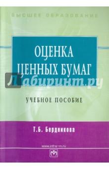 Оценка ценных бумаг - Татьяна Бердникова