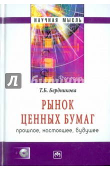 Рынок ценных бумаг: прошлое, настоящее, будущее (+CD) - Татьяна Бердникова