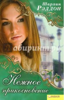 Купить Шарлин Рэддон: Нежное прикосновение ISBN: 978-5-9910-1297-3