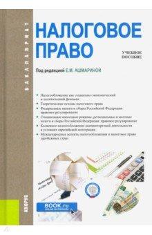 Налоговое право. Учебное пособие - Ашмарина, Мыктыбаев, Кудряшова