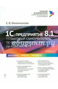 1С: Предприятие 8.1: пошаговый самоучитель на компьютере - Елена Филимонова