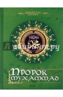 Купить Пророк Мухаммад ISBN: 978-5-699-36826-6