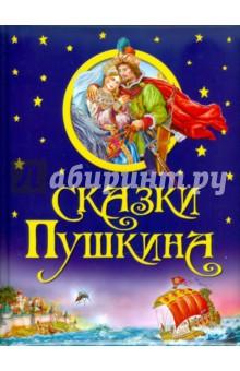 Сказки пушкина купить мдроссия