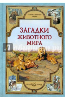 Загадки животного мира - Калашников, Лаврова