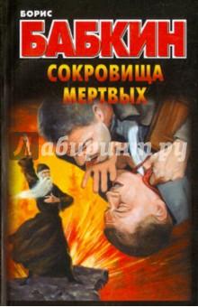 Сокровища мертвых - Борис Бабкин