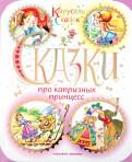 Андерсен, Гримм - Сказки про капризных принцесс обложка книги