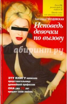 22 секс романы ретро с девочками