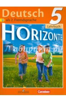 Немецкий язык 5 класс горизонты рабочая тетрадь аверин читать.