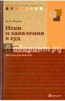 Иски и заявления в суд: часто задаваемые вопросы, образцы документов - Ольга Эппель