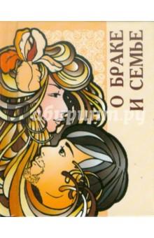 Купить О браке и семье ISBN: 978-5-222-17022-9