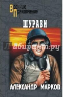 Шурави - Александр Марков
