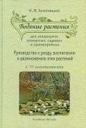 Николай Золотницкий: Водяные растения для аквариумов комнатных, садовых и оранжерейных: руководство по уходу, воспитанию