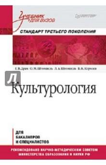 Культурология. Учебник для вузов - Драч, Штомпель, Штомпель, Королев