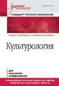 Драч, Штомпель, Штомпель: Культурология. Учебник для вузов