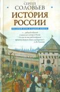 Сергей Соловьев: Полный курс русской истории в одной книге