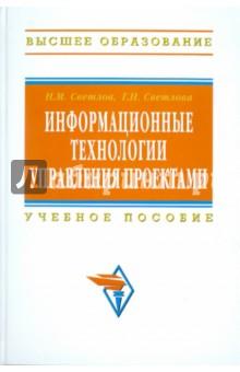 Информационные технологии управления проектами - Светлов, Светлова