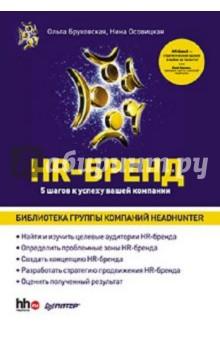 HR-Бренд. 5 шагов к успеху вашей компании - Бруковская, Осовицкая