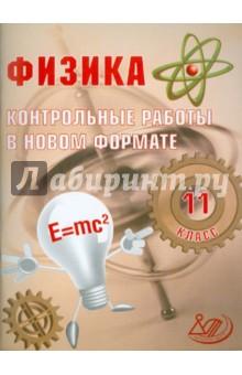 Физика. 11 класс. Контрольные работы в НОВОМ формате - И. Годова