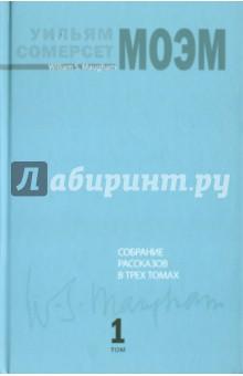 Собрание рассказов. В 3 томах. Том 1 - Уильям Моэм