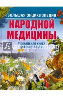 Большая энциклопедия народной медицины - Ионова, Сарафанова, Мицьо, Изотова