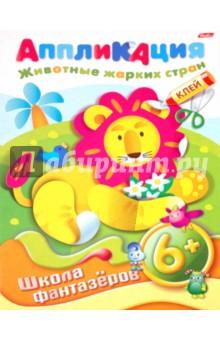 Купить Аппликация Животные жарких стран ISBN: 978-5-3750-0475-4