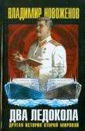 Владимир Новоженов: Два ледокола. Другая история Второй мировой