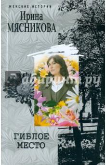Гиблое место - Ирина Мясникова