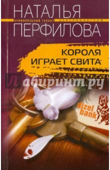 Короля играет свита - Наталья Перфилова
