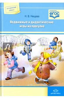 Подвижные и дидактические игры на прогулке. ФГОС - Наталия Нищева