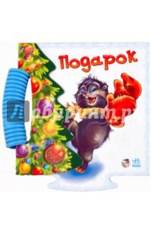 Подарок - Е. Новицкий
