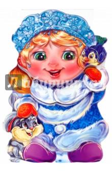 Снегурочка (мини) - Ринат Курмашев