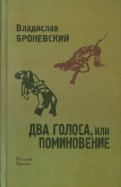 Владислав Броневский - Два голоса, или поминовение обложка книги