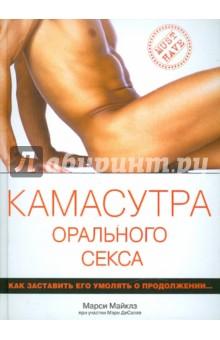Купить книгу искусство орального секса