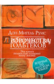 Пророчества Тольтеков - Руис, Нельсон