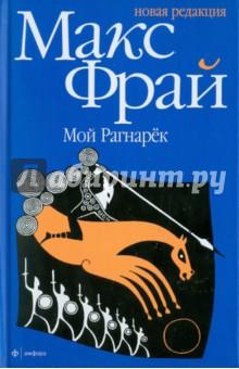 Мой Рагнарек - Макс Фрай