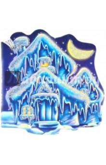 Ледяной домик - Е. Новицкий