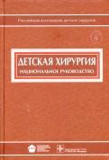 Байдин, Белобородова, Беляева: Детская хирургия: национальное руководство (+CD)