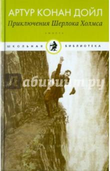 Приключения Шерлока Холмса - Артур Дойл