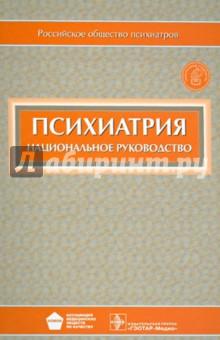 Психиатрия: национальное руководство (+CD)