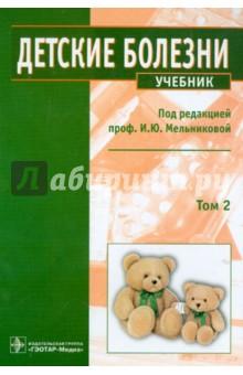 Детские болезни: учебник. В 2-х томах. Том 2 (+CD) - Мельникова, Андреева, Белогурова