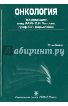 Онкология: учебник (+ CD)