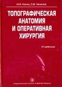 Каган, Чемезов: Топографическая анатомия и оперативная хирургия (+CD)