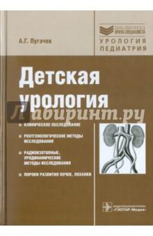 Детская урология. Руководство для врачей - Анатолий Пугачев