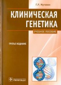 Геннадий Мутовин: Клиническая генетика. Геномика и протеомика наследственной патологии