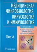 Зверев, Бойченко: Медицинская микробиология, вирусология и иммунология. В 2х томах. Том 2 (+CD)