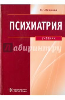 Скачать Учебник По Психиатрии Жариков Pdf