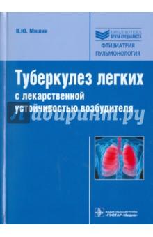 Туберкулез легких с лекарственной устойчивостью возбудителя - Владимир Мишин