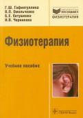 Гафиятуллина, Омельченко, Евтушенко: Физиотерапия. Учебное пособие